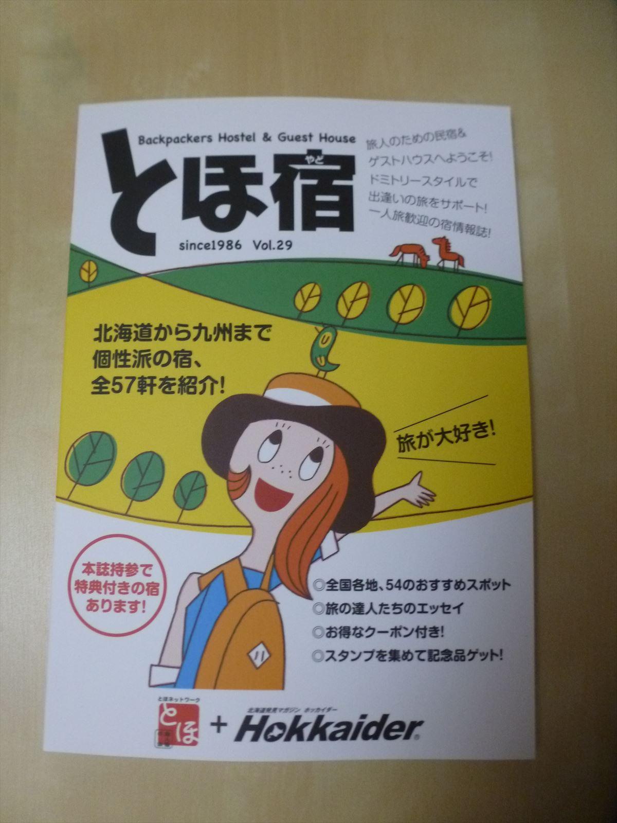 「とほ宿」の本を持って旅をしよう!のイメージ