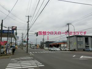 函館クロスロードを函館市側から